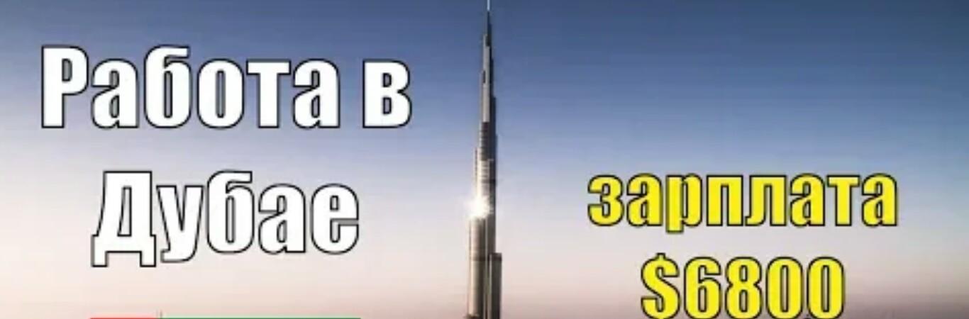 Работа сварщиком в ОАЭ