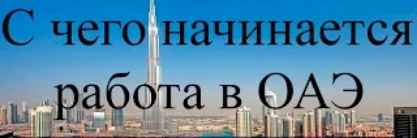 Работа в ОАЭ по контракту
