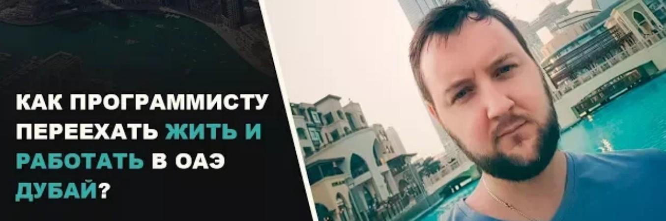 Работа it специалиста в ОАЭ для украинцев, часть 1